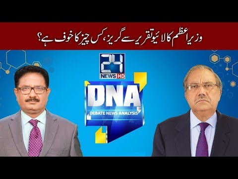 DNA - 20 July 2017 - 24 News HD