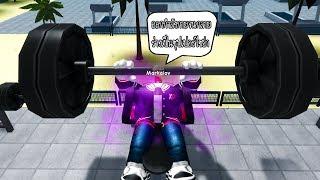 Roblox : Weight Lifting Simulator 3 จำลองการยกน้ำหนัก แล้วแปลงร่างเป็นซุปเปอร์ไซย่า