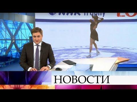 Выпуск новостей в 12:00 от 23.11.2019