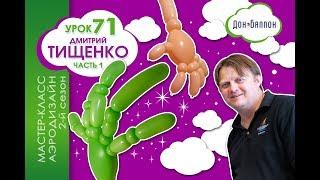 Искусство Аэродизайна. Урок №71. В гостях Дмитрий Тищенко (часть 1)