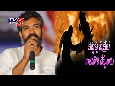Rajamouli Reveals Why Kattappa killed Baahubali?   Mind Blowing Answer   TV5 News