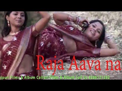 Bhojpuri Lachari Song, राजा आवा ना, Romantic Lokgeet