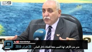 مصر العربية   مدير مدن الأزهر: لهذا السبب منعنا الصلاة داخل المبانى