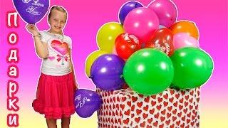 Подарки. Распаковка подарков. Лопаем шарики. Unpacking gifts. Eats balloon