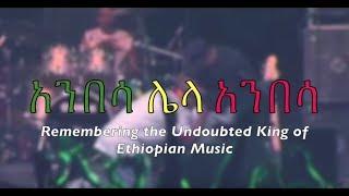 Teddy Afro - Lela Anbesa (Ethiopian Music)