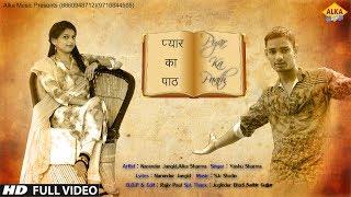 Pyar ka paath//प्यार का पाठ//vasu sharma//alka sharma//narender jangir//new 2017 song
