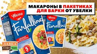 Первые в мире макароны в пакетиках для варки от Увелки Как приготовить пасту новым способом