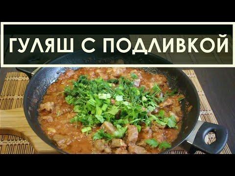 Гуляш из говядины, рецепты с фото на RussianFoodcom 94