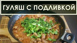 Гуляш из свинины с подливкой - как приготовить - рецепт
