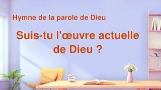 Chant chrétien avec paroles « Suis-tu l'œuvre actuelle de Dieu ? »