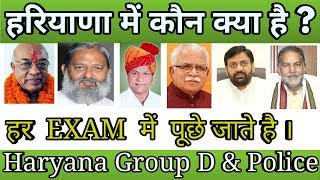 हरियाणा में कौन क्या है । Haryana minister list for exam | haryana group d crash course | hssc exam