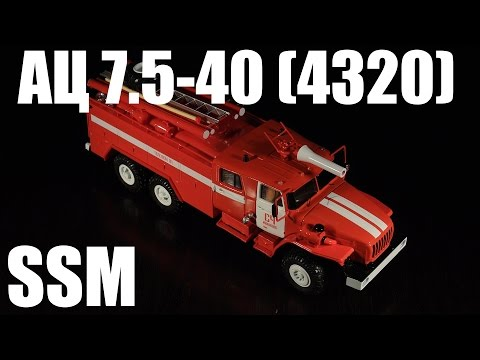 видео: Модель АЦ 7.5-40 (4320) СЧ Иваново в масштабе 1:43 [ssm]