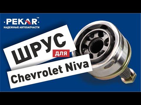 ШРУС Niva Chevrolet (ВАЗ 2123). ШРУСы PEKAR для автомобилей Chevrolet Niva без ABS.