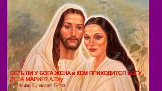 """""""Есть ли у Бога жена, и кем приходится Богу дева Мария??? А.Тау ЦЕРКОВЬ ЕДИНОГО БОГА"""