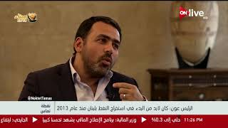 نقطة تماس - حوار خاص مع رئيس الجمهورية اللبنانية