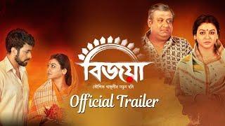 Bijoya   Official Trailer   Abir Chatterjee   Jaya Ahsan   Kaushik Ganguly   Opera Movies