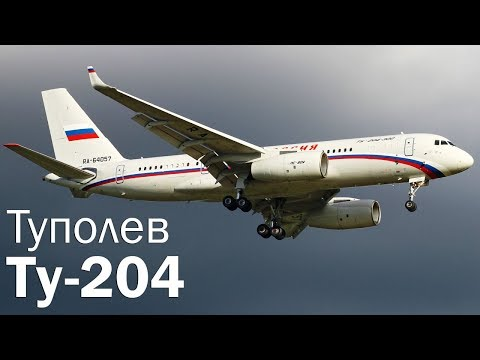 Ту-204 - не