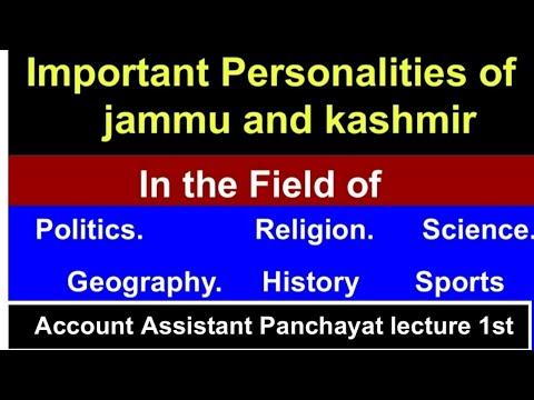 Famous Personalities Of Jammu And Kashmir| Famous Personalities | Accounts Assistant Panchayat J&K