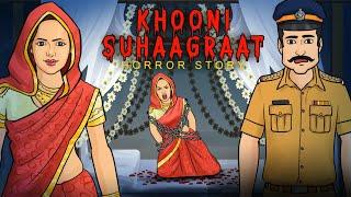 सुहाग रात की सच्ची कहानी  | Suhaag Raat Horror Story In Hindi | Khooni Monday E56 🔥🔥🔥