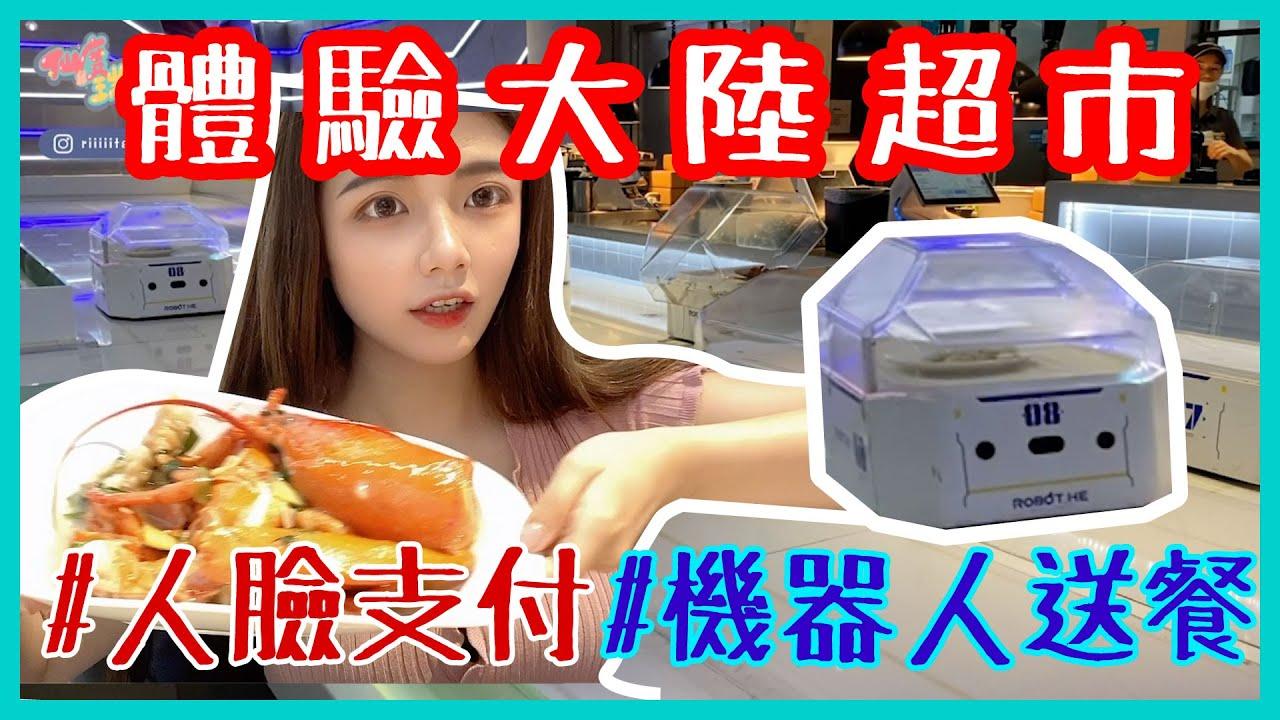 臺灣女生體驗刷臉支付和機器人餐廳,非常先進的大陸盒馬鮮生超市(Jack Ma馬雲開的哦!)