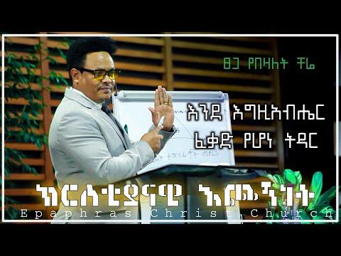እንደ እግዚአብሔር ፈቃድ የሆነ ትዳር በፓስተር ቸሬ Marriage according to God's will Pastor Chere