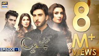 vuclip Koi Chand Rakh Episode 5 - 16th August 2018 - ARY Digital Drama [Subtitle]