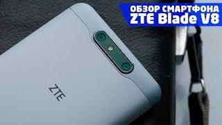 Обзор смартфона ZTE Blade V8