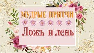 Ложь  и лень. МУДРЫЕ Христианские притчи.mp3