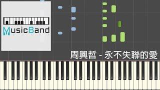 """周興哲 Eric Chou - 永不失聯的愛 Unbreakable Love [原創概念版] """"小妖的金色城堡"""" 主題曲 - 鋼琴教學 Piano Tutorial [HQ] Synthesia"""