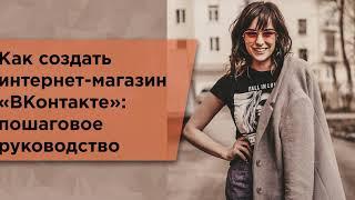 🔷 Как создать интернет-магазина ВКонтакте: видеоурок