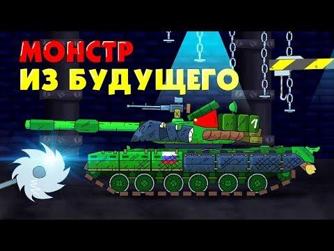Монстр из будущего - Мультики про танки War Thunder
