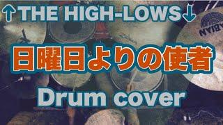 日曜日よりの使者 ドラムデモ演奏です。 最後はフェイドアウトしてます...