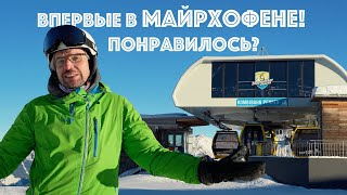 Майрхофен Австрия РАСПАКОВКА горнолыжного курорты от инструктора