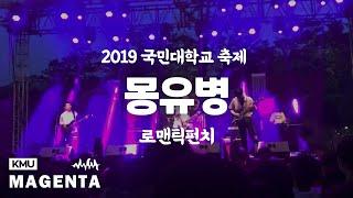 [국민대 마젠타] 몽유병 - 로맨틱펀치 @2019 국민…