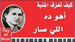 263-تعليم عزف اغنية اهو دا اللي صار - سيد درويش