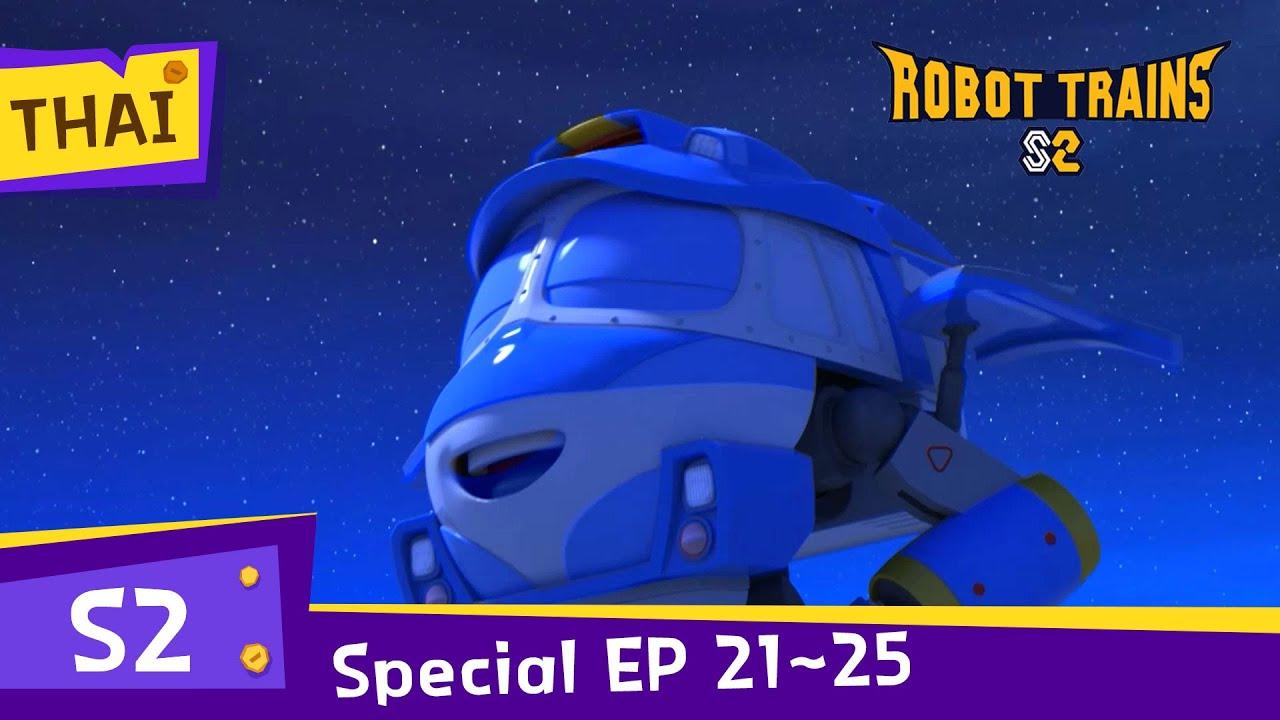 Robot TrainS2 | Special Compilation EP 21 ~25 (60 Mins) | THAI