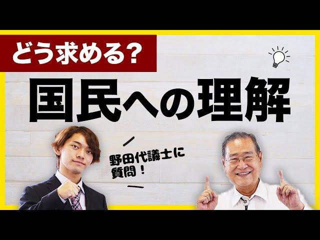 熊本2区 野田たけし 学生との対談「どう求める?国民への理解」