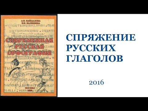 СПРЯЖЕНИЕ ГЛАГОЛОВ - 4 класс - Пособия для начальной школы