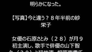 紗栄子 月9で8年半ぶりの連ドラ出演 石原さとみの同僚役 掲載元→http:...