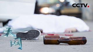 《天网》 残缺的轮胎印:男子深夜死在路边 线索只有胸前衬衫上的轮胎印 | CCTV社会与法