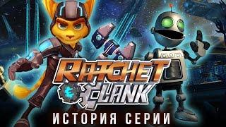 Ratchet & Clank: История серии