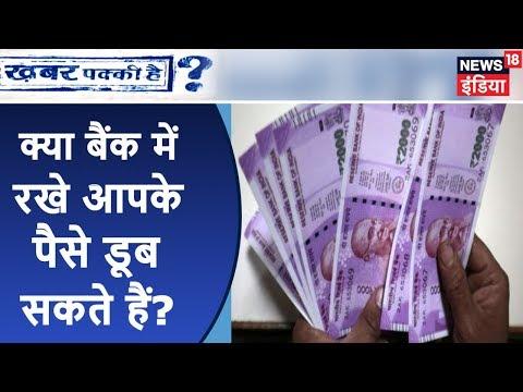 क्या बैंक में रखे आपके पैसे डूब सकते हैं? ख़बर पक्की है? | News18 India