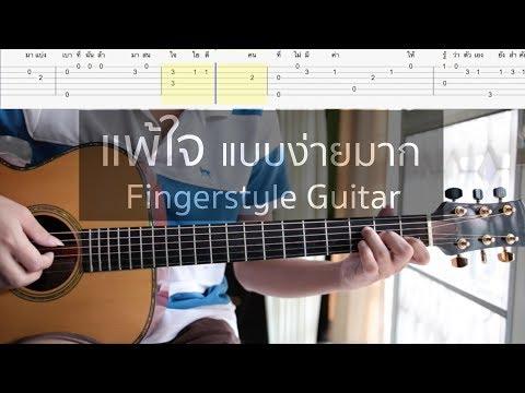 แบบฝึกหัด | แพ้ใจ Easy + Tab | Fingerstyle Guitar
