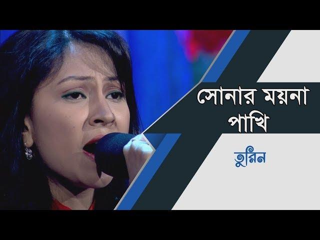 Amar Shonar Moyna Pakhi   সোনার ময়না পাখি   Turin   Bangladeshi idol