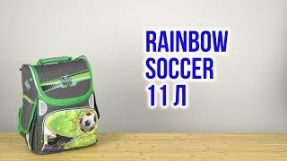 Розпакування Rainbow Soccer 34х26х13 см 11 л 4820071015767