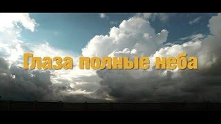 ГЛАЗА ПОЛНЫЕ НЕБА Фильм о закрытых женских монастырях Казахстана!(, 2015-10-05T14:05:34.000Z)