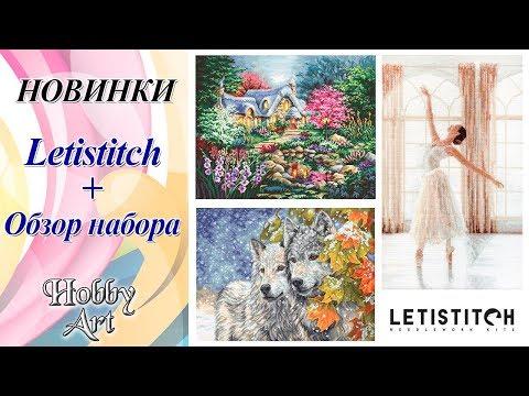 НОВИНКИ / Новая фирма LETISTITCH / + Обзор набора