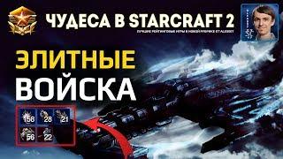 Чудеса в StarCraft II Ep.7 - Элитные Войска - Лучшие игры с Alex007