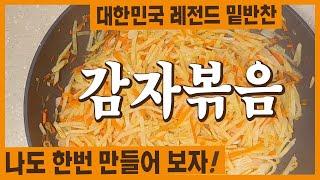 [자취생 3분 요리강좌] 감자볶음(feat.日本語)