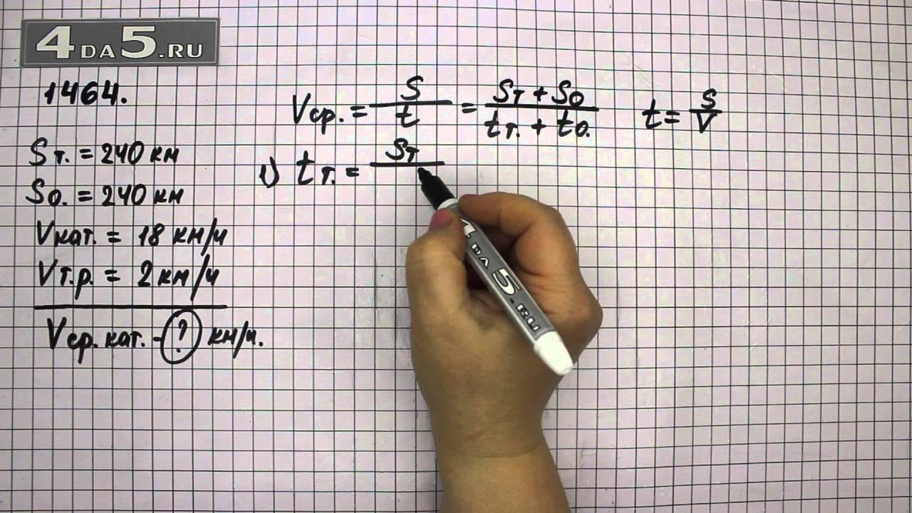 Гдз Математика 6 Класс Виленкин 1464